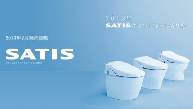 В Японии изобрели туалет, управляемый смартфоном