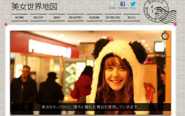 Японский студент собирает деньги на кругосветное путешествие. Цель— фотографировать красивых девушек