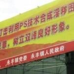 photo china 1 150x150 Французский депутат предлагает запрещать деятельность политиков лгунов