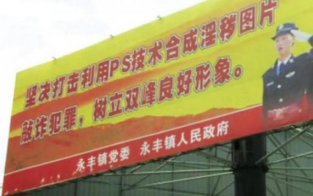В Китае установили плакаты с просьбой не фотошопить чиновников